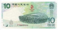 奥运10元纪念钞潜力不容小觑
