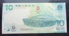 奧運鈔最新價格_10元奧運紀念鈔收藏價值