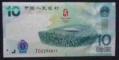 08年奥运会纪念钞得天独厚的防伪特色