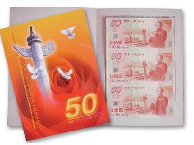 建國50周年連體鈔市場行情好