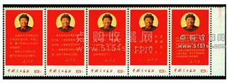 文革邮票走势好 可放心收藏