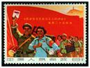 解读我国发行的文革邮票