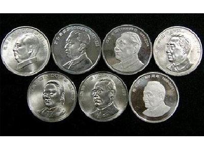淺析七大偉人流通紀念幣的收藏
