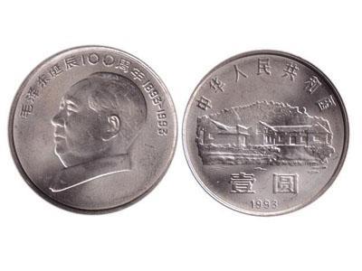 毛澤東誕辰一百周年紀念幣收藏的極佳選擇