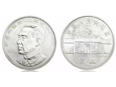 偉人系列紀念幣-周恩來紀念幣詳情