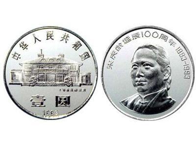 宋慶齡同志誕辰100周年紀念幣發行意義