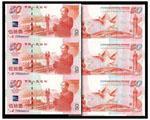 建国钞三连体价值无限