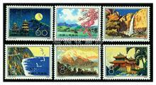 JT郵票中哪些品種有價值