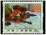 编号邮票7 严惩入侵之敌收藏意义