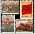 编号邮票8-11 纪念巴黎公社一百周年意义深远