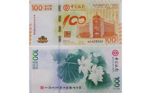 荷花鈔,澳門荷花鈔,荷花鈔最新價格,荷花鈔整版鈔價值,荷花鈔整版鈔價格,荷花鈔整版鈔,荷花鈔價格,荷花鈔連體鈔