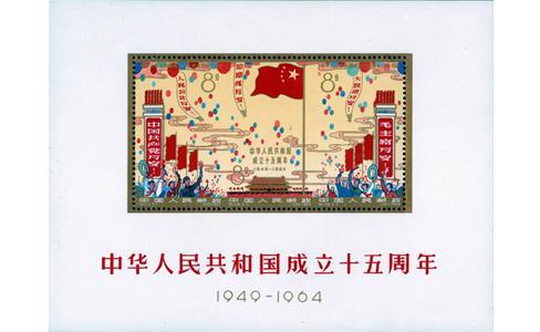 中華人民共和國成立十五周年小全張,紀106M小全張,紀106中華人民共和國成立十五周年郵票,紀106建國十五周年小全張