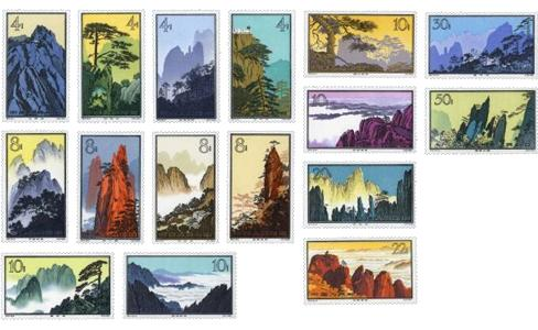 特57黃山風景價格,特57郵票,特57黃山風景郵票,特57黃山風景
