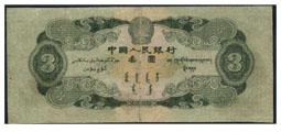 浅析1953年3元纸币市场价值