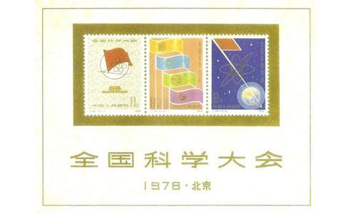 科学大会小全张,1978年全国科学大会小全张,科学大会邮票