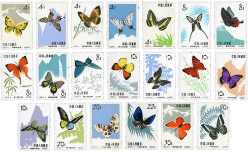 特56蝴蝶邮票,特种邮票蝴蝶,1963年蝴蝶邮票