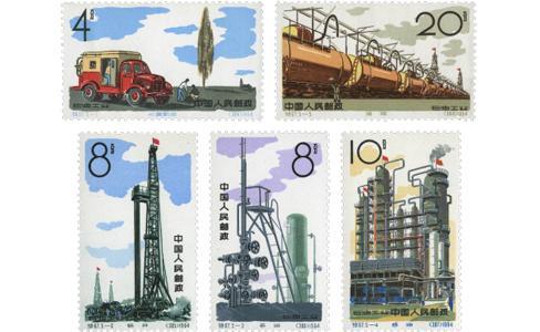 特67郵票,特67,1961年石油工業郵票