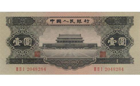 1956年黑一元,第二套黑一元,1956年黑一元價格,黑一元價格,1956年1元人民幣,1956年一元紙幣