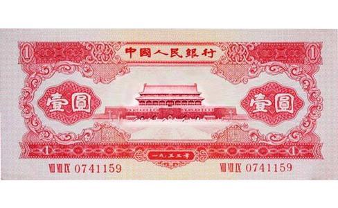 1953年红一元,红一元价格,第二套红一元