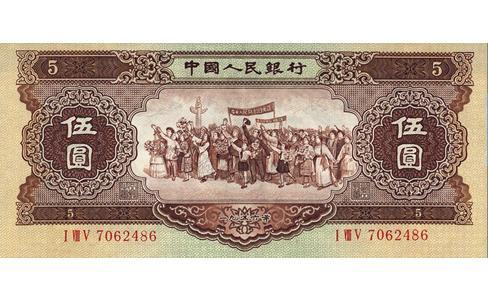 1956年五元海鷗水印,五元海鷗水印,第二套人民幣海鷗五元,海鷗水印伍元,海鷗五元冠號,海鷗五元