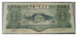 1953年3元人民币价值高涨 保护品相是关键