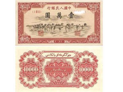 絕品四珍之尾——駱駝隊紙幣