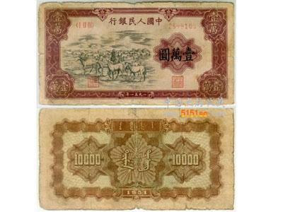 中國紙幣之王—壹萬圓牧馬圖紙幣