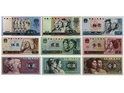 淺析第四套人民幣價值