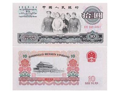第三套人民币大团结纸币价值