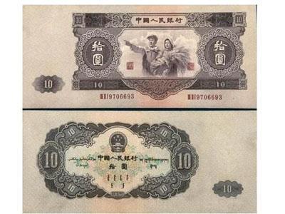 鉴别第二套人民币币王的方法