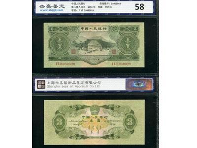 1953年三元紙幣 綠叁元