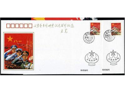 紅軍郵存世量及最新價格