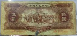 解讀第二套人民幣海鷗五元紙幣的收藏