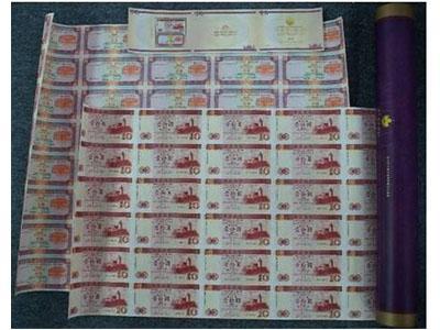 澳门双错版整版钞发行背景
