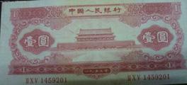 浅析1953年1元纸币价值