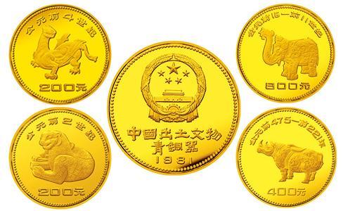 1981年中国出土文物青铜器金币,1981年中国出土文物纪念金币,中国出土文物第一组青铜器金币,1981第一组中国出土文物青铜器金币,1981中国出土文物青铜器纪念币