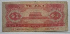 最具投资价值的纸币——53年1元天安门