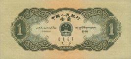 二版紅一元和黑一元紙幣的區別