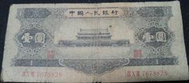 56年1元纸币投资不能盲目追风