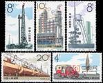 石油工業郵票是為慶祝我國石油工業發行而發