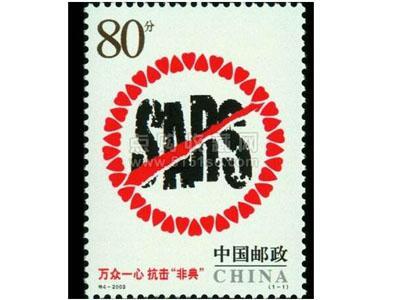 2003年非典邮票今日市场行情