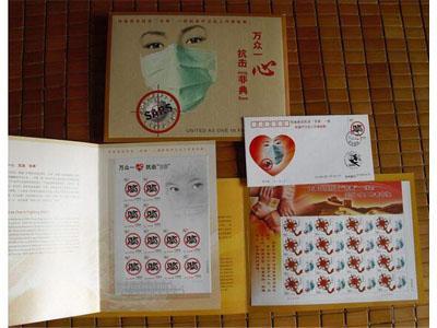 2003-特4非典邮票价格分析