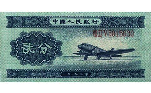 1953年二分紙幣價格表,1953年二分紙幣值多少錢,1953年2分紙幣值多少錢,1953年2分紙幣價格表