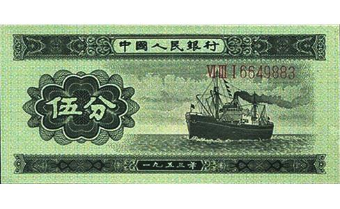 1953年五分纸币值多少钱,1953年5分纸币价格表,1953年五分纸币价格表,1953年5分纸币值多少钱,1953年5分纸币价格表