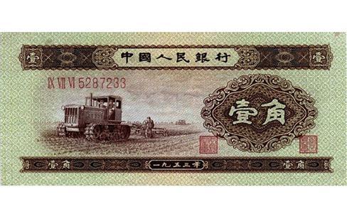1953年一角纸币,1953年一角人民币,1953年一角纸币价格,第二版1角人民币,