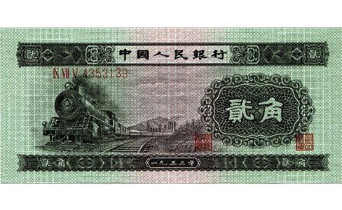 1953年2角人民幣價格,1953年2角紙幣,1953年貳角紙幣,1953年二角紙幣價格,1953年2角價格,1953年2角,1953年貳角
