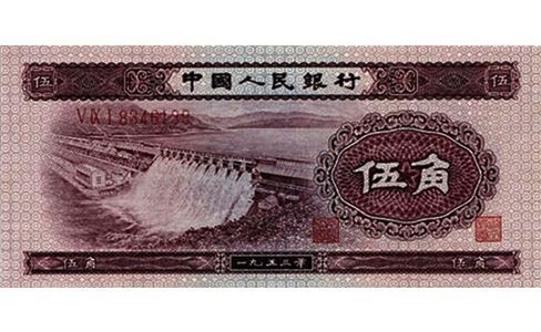 1953年五角纸币,1953年五角纸币价格,第二版5角水电站,1953年5角纸币,1953年5角人民币