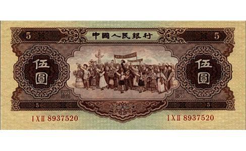 1956年5元人民幣,1956年5元紙幣,1956年黃五元,1956年黃五元紙幣,1956年黃五元價格