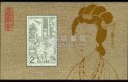 了解T82西廂記郵票小型張