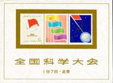 J25M 全国科学大会(小全张)值得收藏